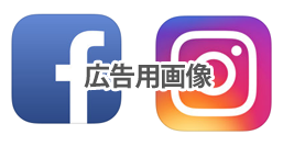 facebookやインスタグラムの広告用画像